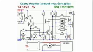 Схема Подключения Плавного Пуска Болгарки