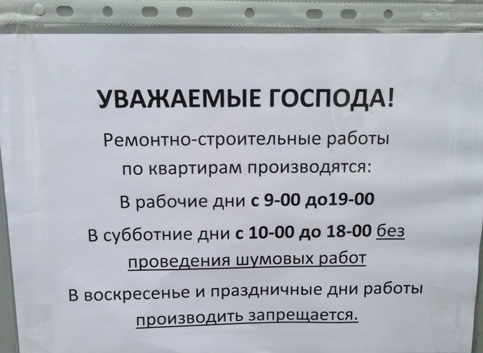 строительные работы по выходным дням запрещены